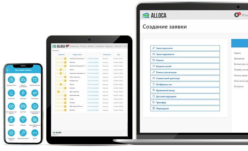 Интерфейс Alloca на разных устройствах