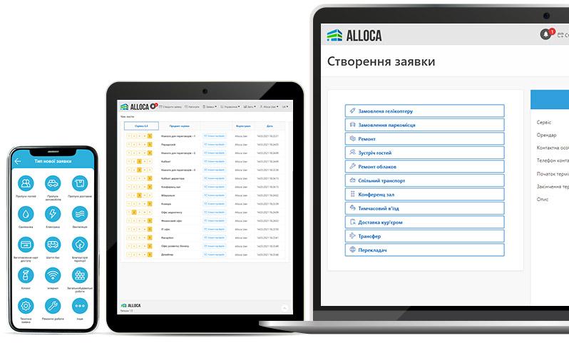 Інтерфейс Alloca на різних пристроях